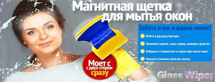 Плюсы магнитной щётки для мытья окон