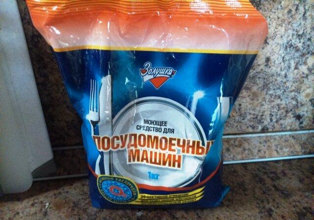 Виды моющих средств для посудомоек