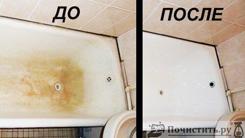 Удаляем ржавчину в ванне