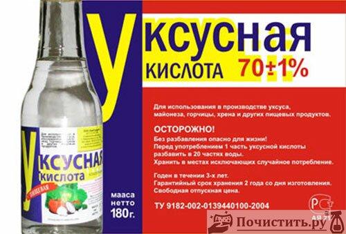 Применение уксусной кислоты